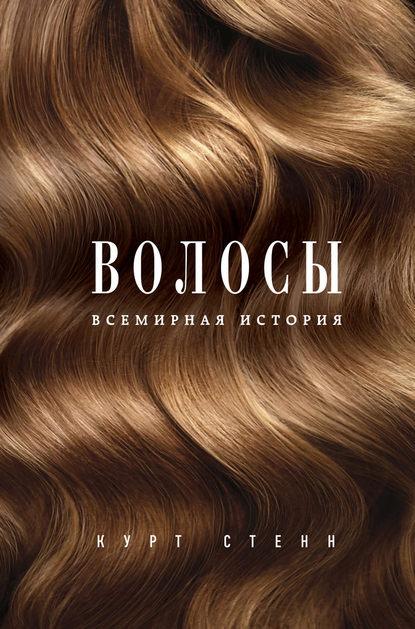 Обложка «Волосы. Всемирная история»
