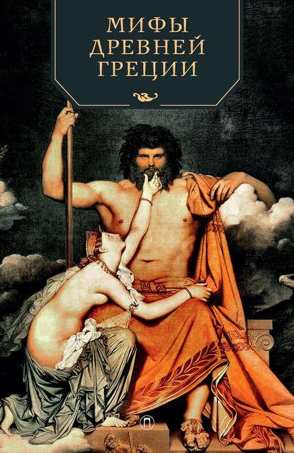 Мифы древней греции культура смотреть