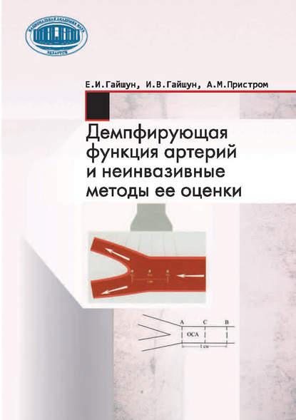 Обложка «Демпфирующая функция артерий и неинвазивные методы ее оценки»