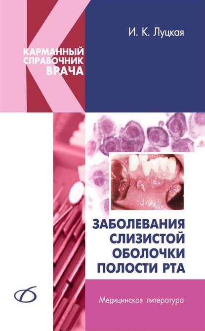 Обложка «Заболевания слизистой оболочки полости рта»