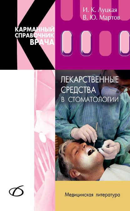 Обложка «Лекарственные средства в стоматологии»