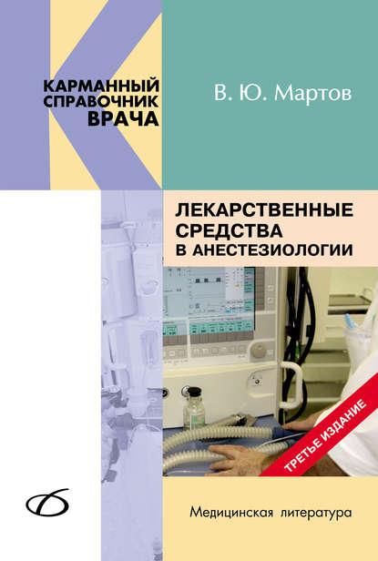 Обложка «Лекарственные средства в анестезиологии»