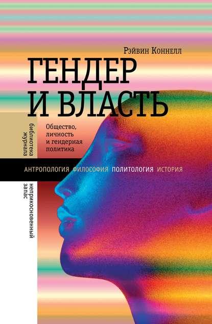 Обложка «Гендер и власть. Общество, личность и гендерная политика»