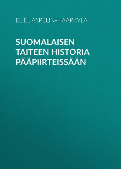 Обложка «Suomalaisen taiteen historia pääpiirteissään»