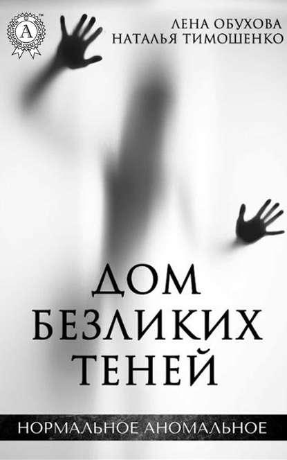 Обложка «Дом безликих теней»