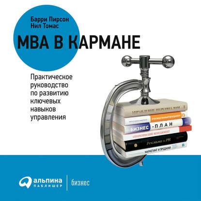 Обложка «MBA в кармане: Практическое руководство по развитию ключевых навыков управления»