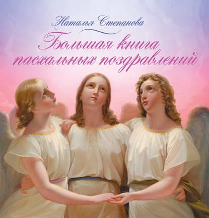 Обложка «Большая книга пасхальных поздравлений»