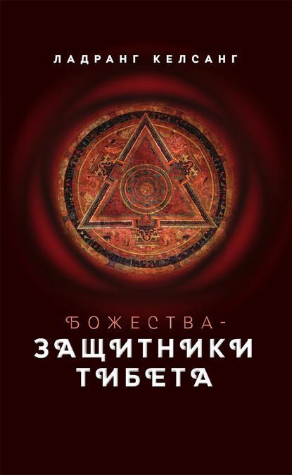 Обложка «Божества-защитники Тибета»
