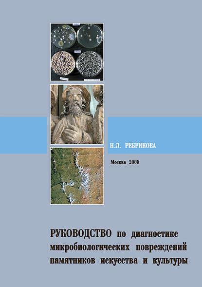 Обложка «Руководство по диагностике микробиологических повреждений памятников искусства и культуры»