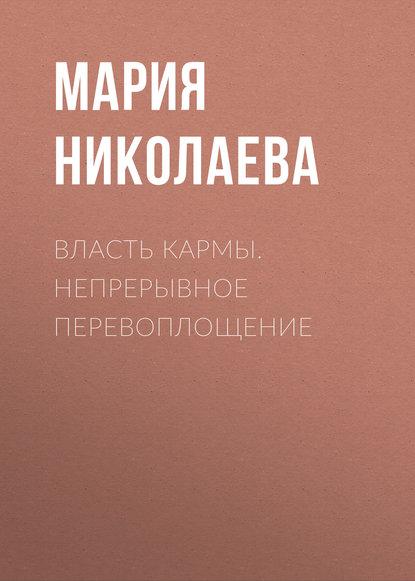 Мария Николаева - Власть кармы. Непрерывное перевоплощение
