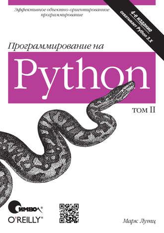 Марк лутц изучаем python 4 е издание скачать.