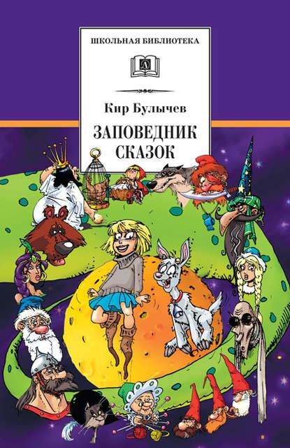 Обложка «Заповедник сказок (сборник)»
