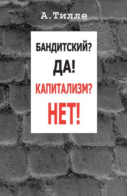 Обложка «Бандитский? Да! Капитализм? Нет! (сборник)»