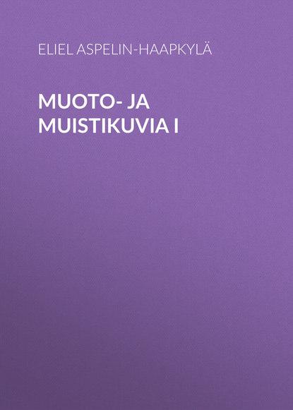 Обложка «Muoto- ja muistikuvia I»
