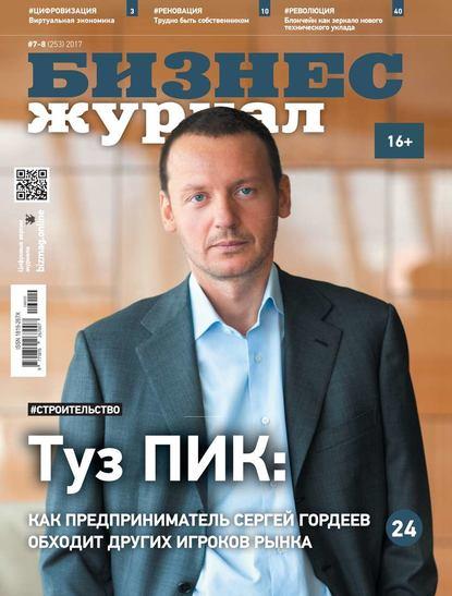 Обложка «Бизнес Журнал 07-08-2017»