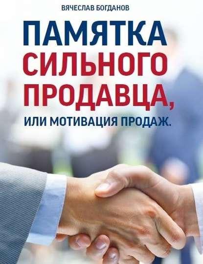 Обложка «Памятка сильного продавца, или мотивация продаж»