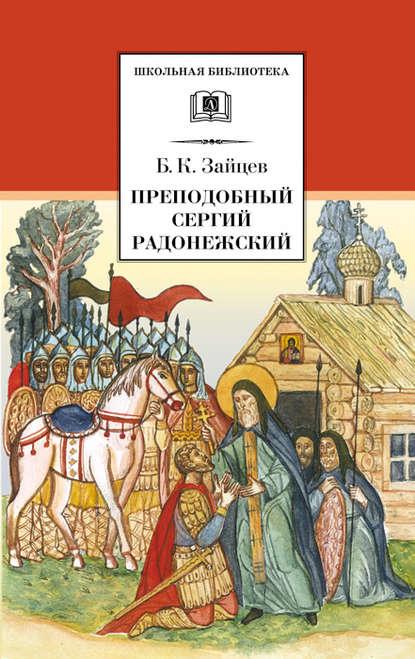 Обложка «Преподобный Сергий Радонежский (сборник)»