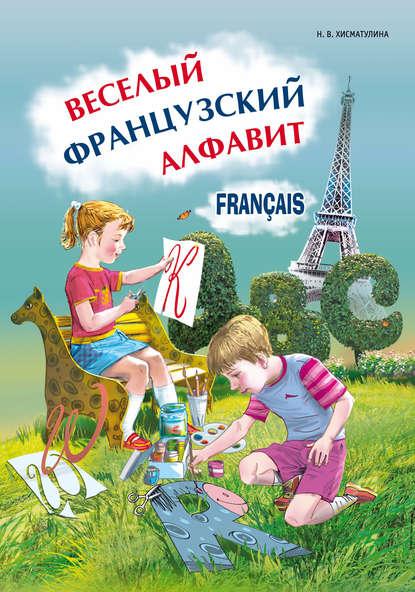 Обложка «Веселый французский алфавит»