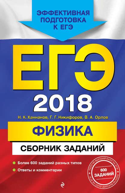 Обложка «ЕГЭ-2018. Физика. Сборник заданий»