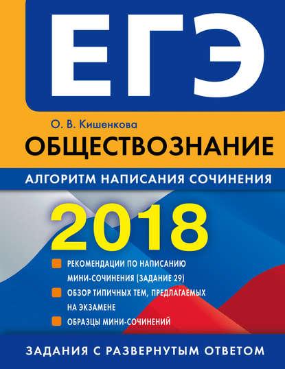 Обложка «ЕГЭ-2018. Обществознание. Алгоритм написания сочинения»