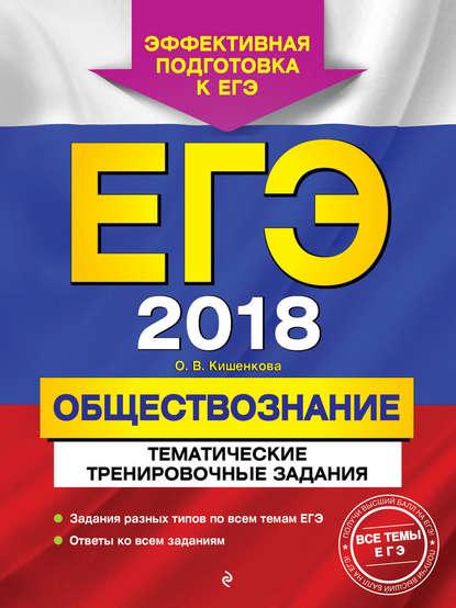 Обложка «ЕГЭ-2018. Обществознание. Тематические тренировочные задания»
