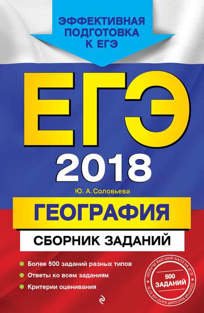 Обложка «ЕГЭ-2018. География. Сборник заданий»