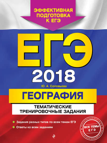 Обложка «ЕГЭ-2018. География. Тематические тренировочные задания»