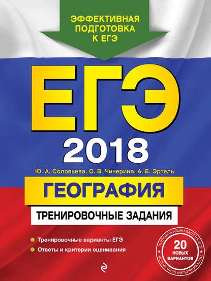 Обложка «ЕГЭ-2018. География. Тренировочные задания»