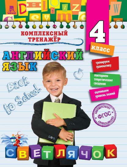 Обложка «Английский язык. 4-й класс»