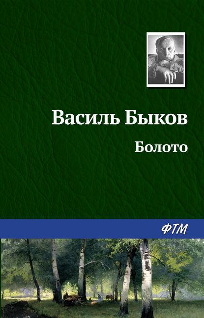 Василий Быков - Болото
