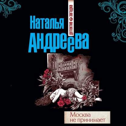 Обложка «Москва не принимает»