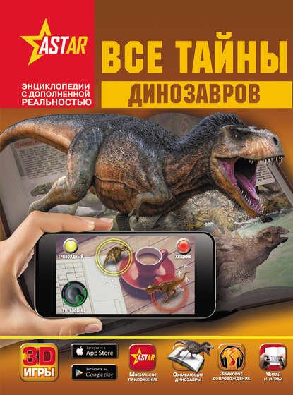 Обложка «Все тайны динозавров»