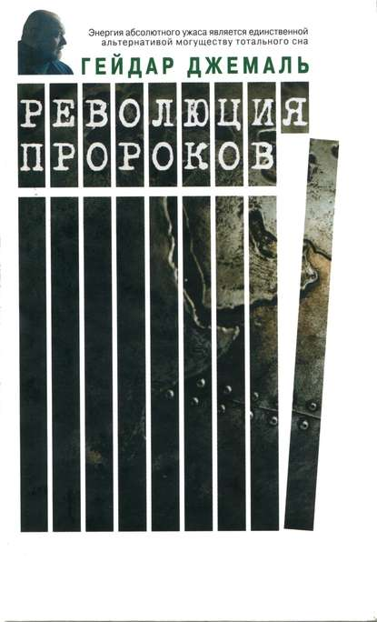 Обложка «Революция пророков»
