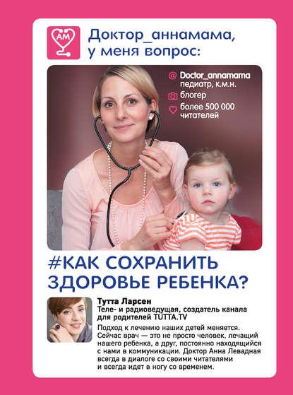 Обложка «Доктор_аннамама, у меня вопрос: как сохранить здоровье ребенка?»