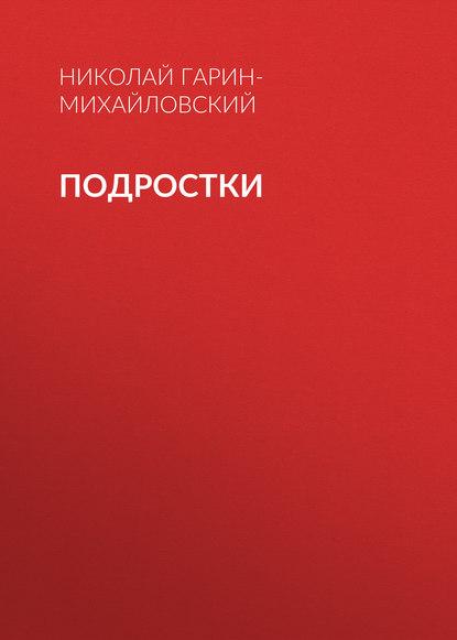 Обложка «Подростки»