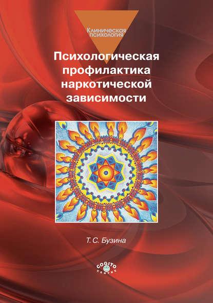Обложка «Психологическая профилактика наркотической зависимости»