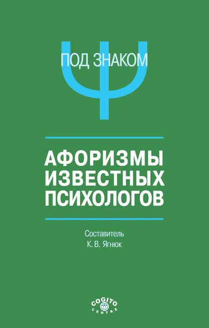 Обложка «Под знаком Ψ. Афоризмы известных психологов»
