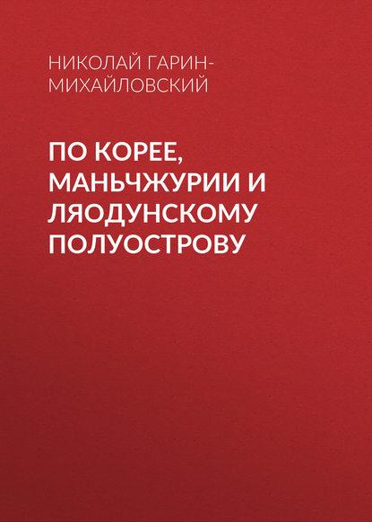 Обложка «По Корее, Маньчжурии и Ляодунскому полуострову»