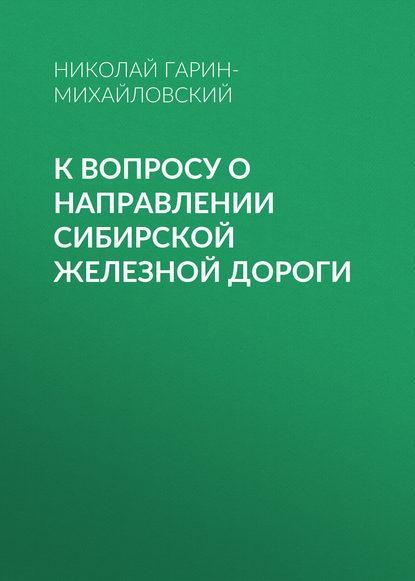 Обложка «К вопросу о направлении Сибирской железной дороги»