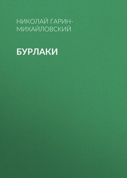 Обложка «Бурлаки»