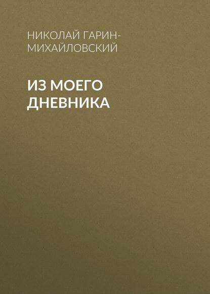 Обложка «Из моего дневника»