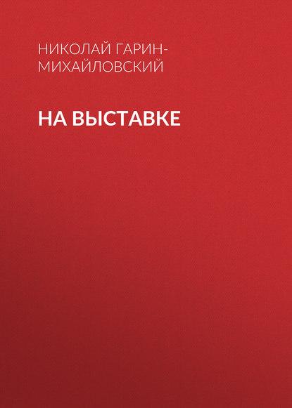Обложка «На выставке»