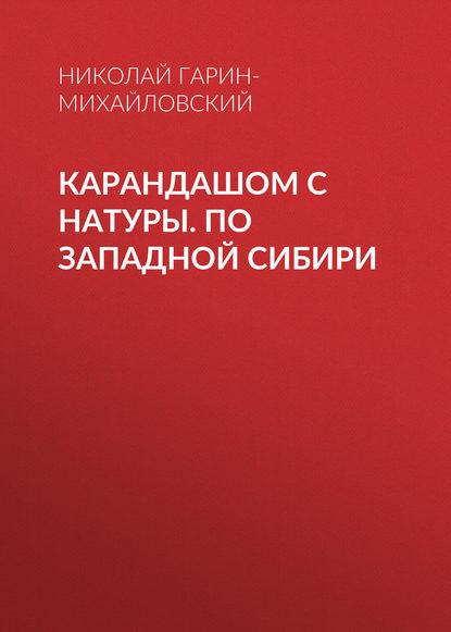 Обложка «Карандашом с натуры. По Западной Сибири»