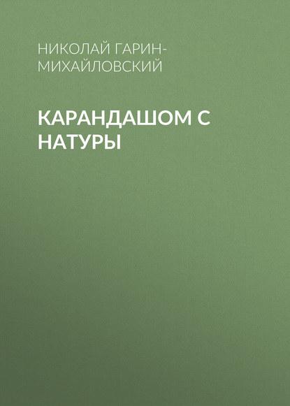 Обложка «Карандашом с натуры»