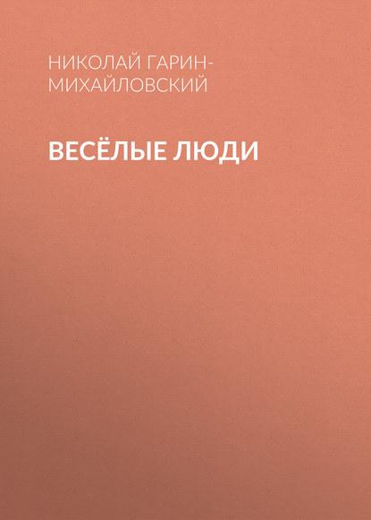 Обложка «Весёлые люди»