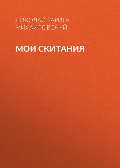 Обложка «Мои скитания»