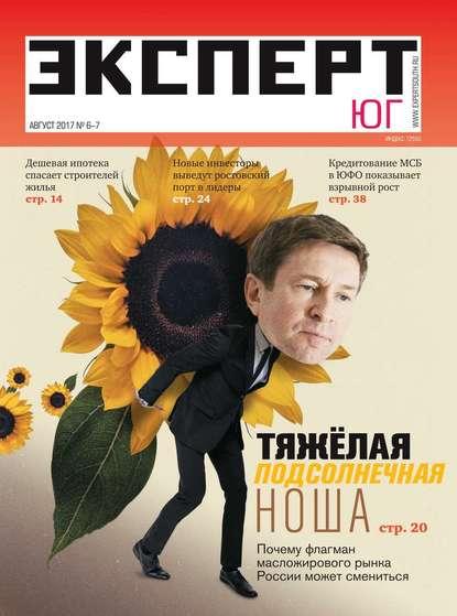 Обложка «Эксперт Юг 06-07-2017»