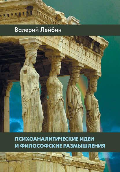 Обложка «Психоаналитические идеи и философские размышления»