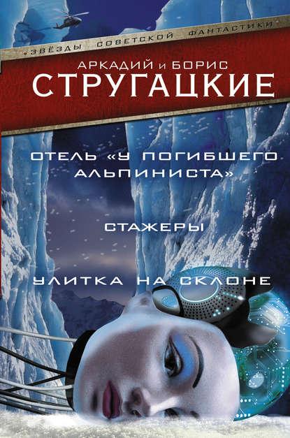 Обложка «Дело об убийстве, или Отель «У Погибшего Альпиниста».Стажеры. Улитка на склоне (сборник)»
