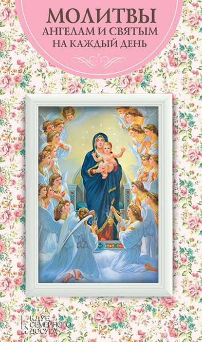 Обложка «Молитвы ангелам и святым на каждый день»